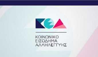 koinonikoeisodima_369270840.jpg