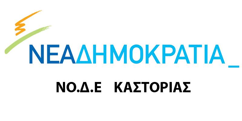 ΝΟΔΕ-ΚΑΣΤΟΡΙΑΣ (1)