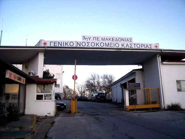 nosokomeio-KASTORIAS-1.jpg