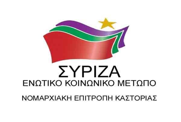 syriza-kastorias1.jpg