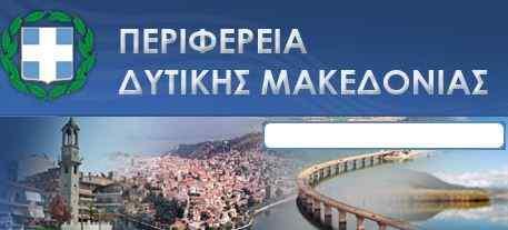 -ΔΥΤΙΚΗΣ-ΜΑΚΕΔΟΝΙΑΣ-1-1.jpg