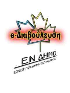 EnDimo-e-Διαβουλευση.jpg