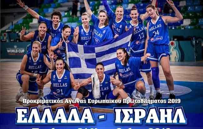 ethniki-basket-dytiki-makedonia-1.jpg