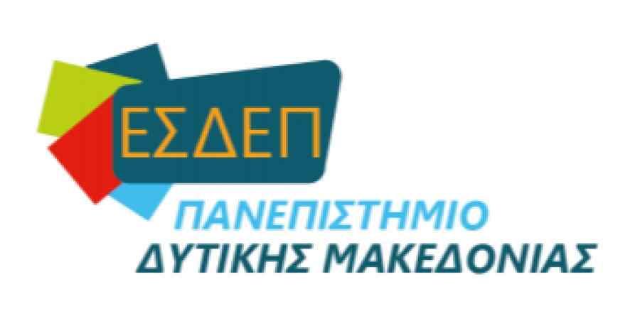 panepistimio dytikis makedonias