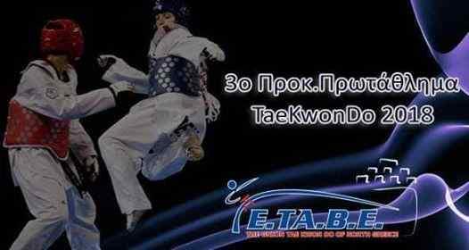 makedonikos-taewondo.jpg
