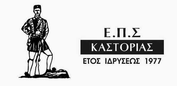 ΕΠΣ-ΚΑΣΤΟΡΙΑΣ-8