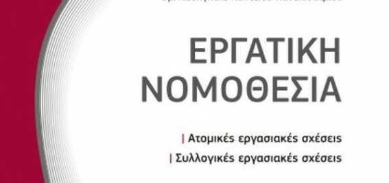 ergatikh-nomothesia-tsepis-5i-ekdosi-20172.jpg