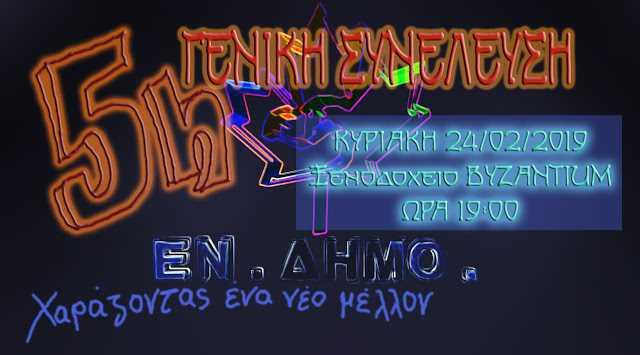 EN-DHMO-5η-Γεν-Συν.jpg