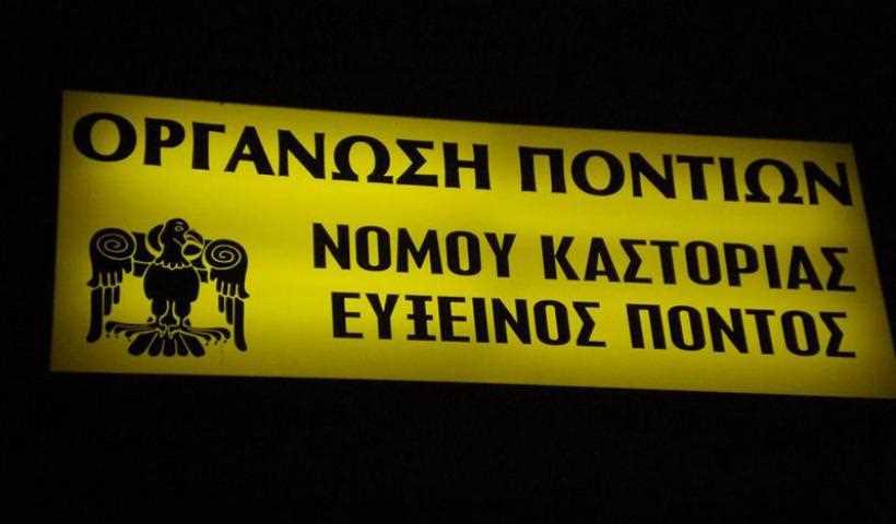 organosi_pontion_nomou_kastorias_0.jpg