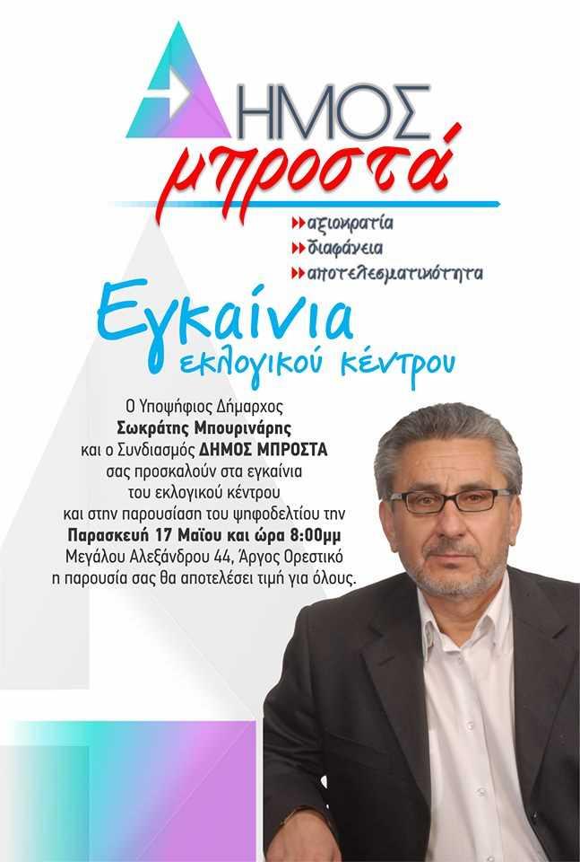 ΑΦΙΣΑ ΕΓΚΑΙΝΙΩΝ