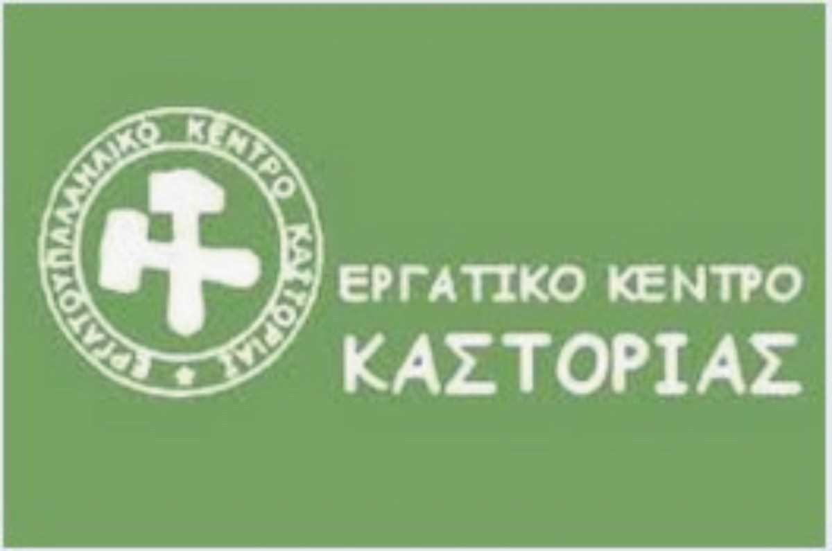 ergatiko_kentro_kastorias-1.jpg