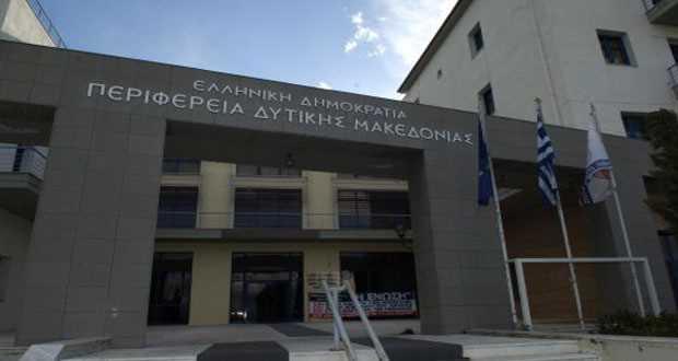 perifereia-dytikis-makedonias-1111.jpg