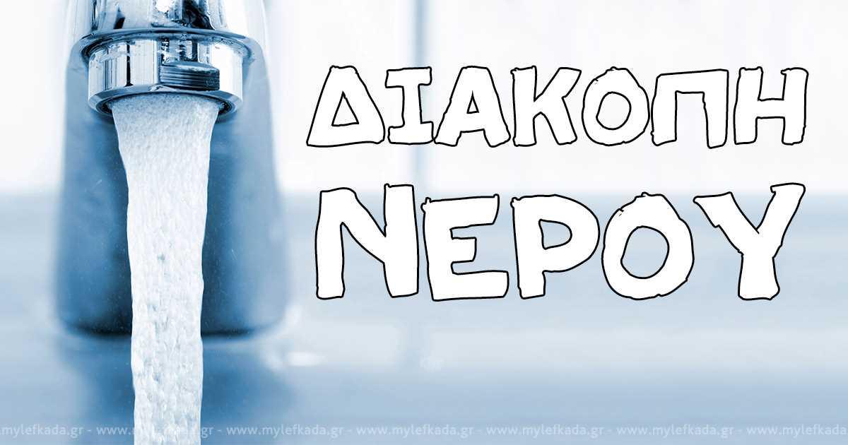 nero-diakopi-nerou-water-.jpg