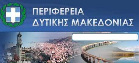 -ΔΥΤΙΚΗΣ-ΜΑΚΕΔΟΝΙΑΣ-1.jpg