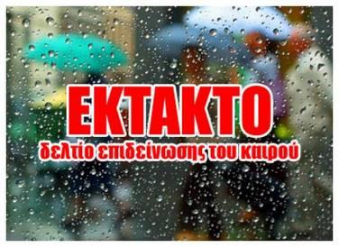 ektakto-deltio-ΕΚΤΑΚΤΟ-ΔΕΛΤΙΟ.jpg