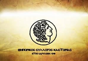 emporikossullogos1