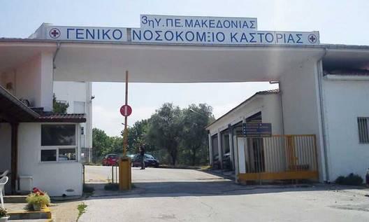 kastoria-1.jpg