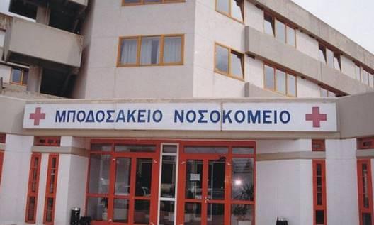 nosokomeio-ptolemaidas-n32-3