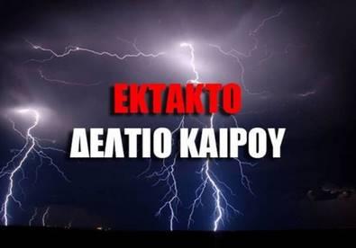 ektakto_kairosmaynewst_599x418.jpg