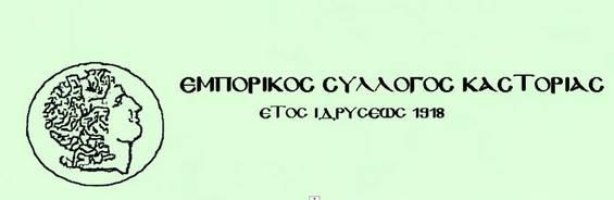 Εμπορικός Σύλλογος Καστοριάς